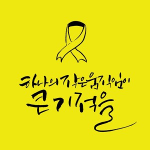 "The yellow ribbon was used to symbolize one's support of victims and their families. The text below it says ""(perform) a great miracle with one small move."""